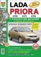 Руководство + каталог ВАЗ Lada Priora (2170, 2171,2172)